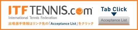 ITF TENNIS.com 出場選手情報はリンク先の「Acceptance List」をクリック